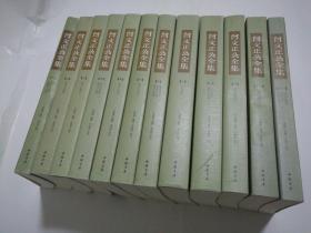 曾文正公全集 十二册全 中国书店