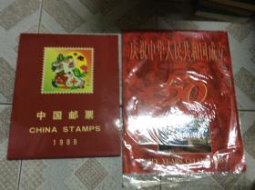 1999年中国邮票年册