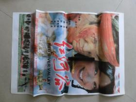 红河谷红色经典电影海报