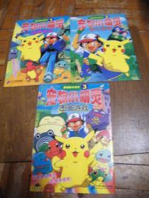 宠物小精灵游戏绘本系列1-3册全