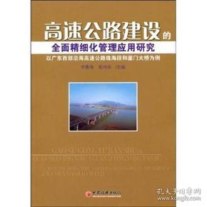 高速公路建设的全面精细化管理应用研究:以广东西部沿海高速公路珠海段和崖门大桥为例