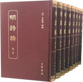 明诗综(中国古典文学总集 32开精装 全八册)