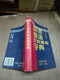 国语粤语双向通用字典