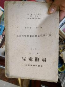 中国地理研究所 地理集刊(第二号)北川铁路沿线煤矿区区域地理 (暂行本) 民国三十一年       新G3