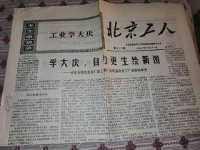 文革:北京工人(报)1972年1月21日
