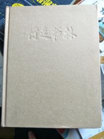 行走书林:乔好勤文集  作者签赠本(没书衣)