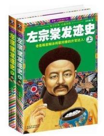 左宗棠发迹史(套装上下2册)/汪衍振 著