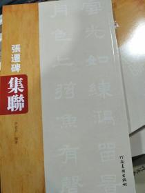 张迁碑集联  正版
