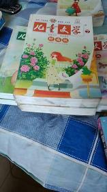 儿童文学2010第三季合订本(下)时尚版