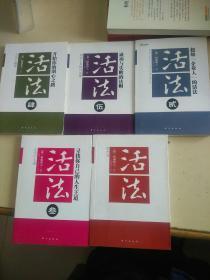 活法1-5(壹贰叁肆伍)(扉页有字迹)