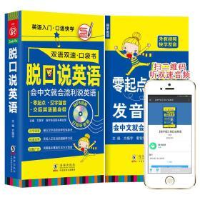 【扫码听音频】脱口说英语口袋书 零起点英语随身带 英语入门口语快学 流利说英语 振宇英语