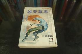 大缺本繁体旧版龙乘风武侠小说:《黑幕英雄》全一册,武林出版社1981年初版。