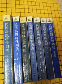 民国高级将领列传(全七集)