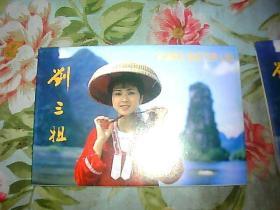 刘三姐明信片 (10张 一套全)库存=
