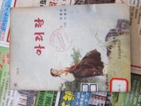 朝鲜连环画    阿里郎    朝鲜文   (太少见,这书不多)