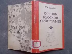 1955年 俄语词法基础