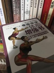三维图解:体能增强书