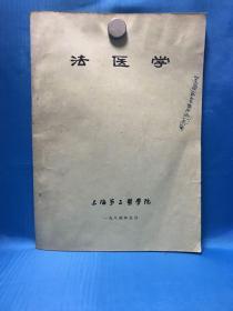 法医学 (上海第二医学院 1984.5)