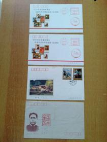 纪念封/首日封4张合售:《毛泽东同志诞生一百周年》纪念邮票一套2枚+首日封、93中华全国集邮展览纪念毛泽东同志诞辰100周年纪念封(2张)、毛泽东诞辰100周年纪念封