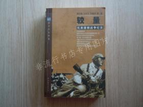 (世纪风云书系),较量一抗美援朝战争纪实 /金小风