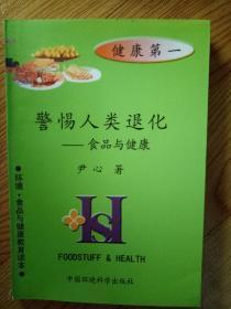 警惕人类退化 --食品与健康