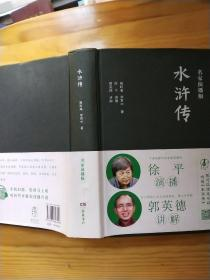 名家演播版:水浒传