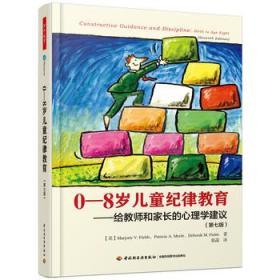 教育学前·0-8岁儿童纪律教育——给教师和家长的心理学建议(第