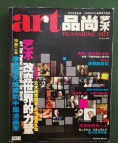 品尚艺术2011年8月