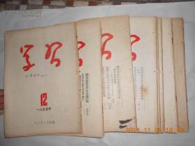 M648《学习》(月刊) 1955年第2-12期,11本合售