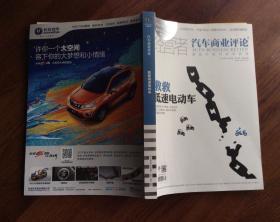 汽车商业评论——救救低速电动车