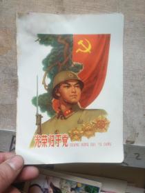 32开 文革画片单张 光荣归于党