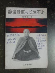 静坐修道与长生不老   三环出版社