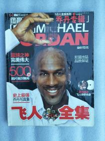 NBA 体育世界 迈克尔乔丹专辑