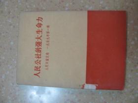 人民公社的强大生命力(人民日报文选-1959年第一辑)