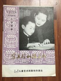 1982年全国儿童剧观摩演出《宋庆龄和孩子们》六场儿童剧节目单