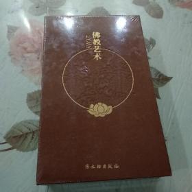 佛教艺术2018(全新精装未拆封)
