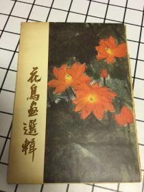 花鸟画选集全[全12张缺2张,10张合售(1978年一版一印)]8开