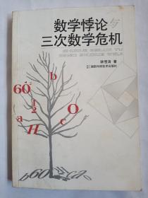 数学悖论与三次数学危机