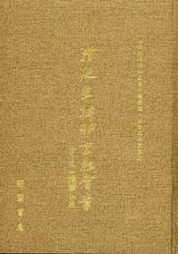 清廷查办秘密社会案(40册)