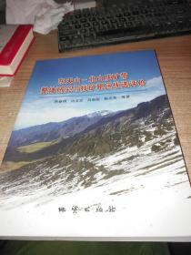 东天山-北山成矿带整体研究与找矿靶区优选评价