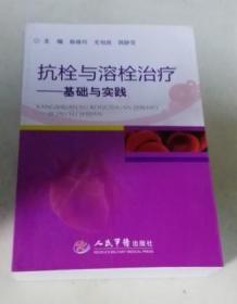 抗栓与溶栓治疗 基础与实践