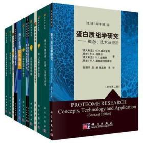 现代生命科学前沿及应用生物技术大系:典藏版(全100册)