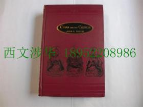【现货 包邮】《中国和中国人》 1869年版 1991年印刷  倪维思著  近50幅插图+1幅中国地图 CHINA AND THE CHINESE