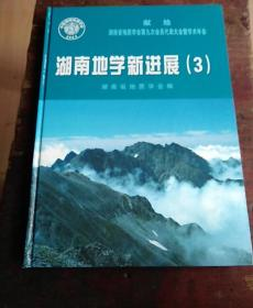 湖南地学新进展(3)