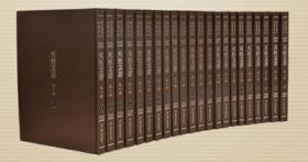 天柱文书(全22册)