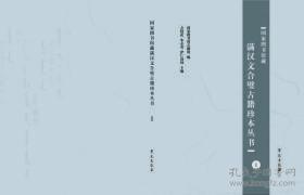 国家图书馆藏满汉文合壁古籍珍本丛书(全25册)