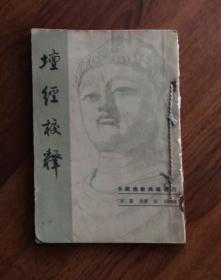 坛经校译  (中国佛教典籍选刊)