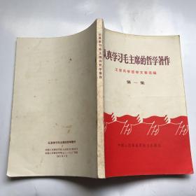 认真学习毛主席的哲学著作  工农兵学哲学文章选编第一集