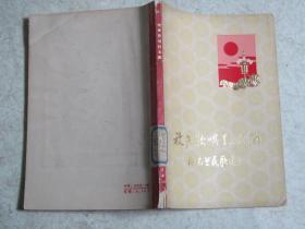 文革书:放声歌唱红太阳【殷光兰民歌选集】