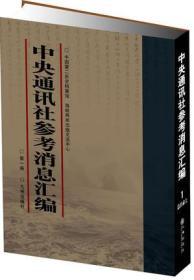 中央通讯社参考消息汇编(全55册)